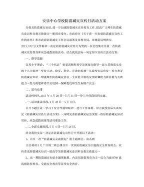 安乐中心学校防震减灾宣传月活动方案.doc