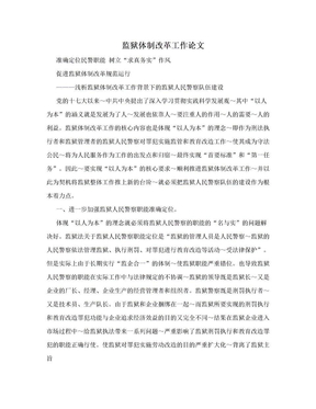监狱体制改革工作论文.doc