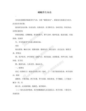 峨嵋养生内功.doc