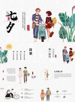 小清新七夕节活动策划PPT模板