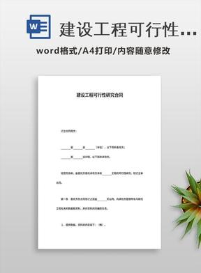 建设工程可行性研究合同.doc