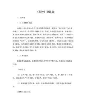 花钟说课稿.doc