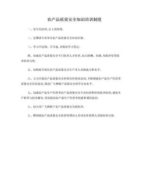 农产品质量安全知识培训制度.doc