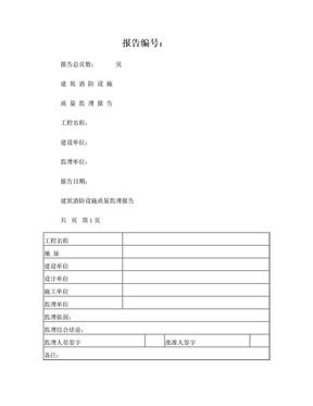 建筑消防设施质量监理报告.doc