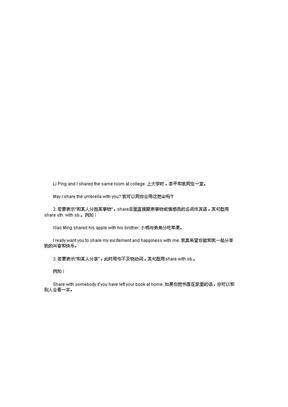share的用法 (1).doc