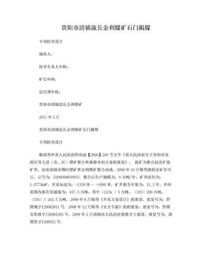 煤矿石门揭煤防突专项设计.doc