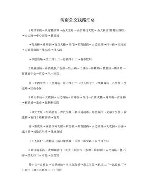 济南公交线路汇总.doc