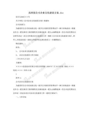 高科技公司企业文化建设方案.doc.doc