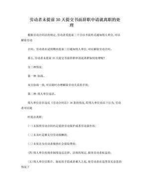 递交辞职报告30天.doc