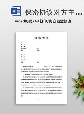 保密协议(对方主要保密版).doc