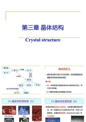 第3章 晶体结构.ppt
