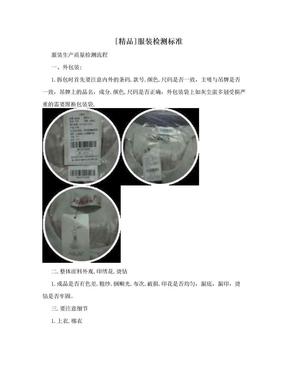 [精品]服装检测标准.doc