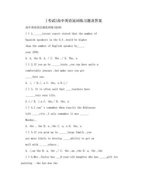 [考试]高中英语冠词练习题及答案.doc