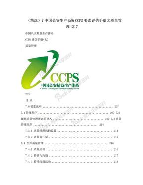 (精选)7中国长安生产系统CCPS要素评估手册之质量管理1217.doc