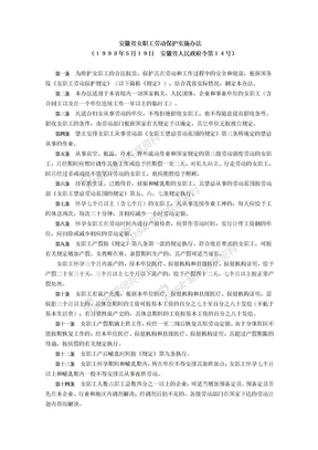安徽省女职工劳动保护实施办法.doc