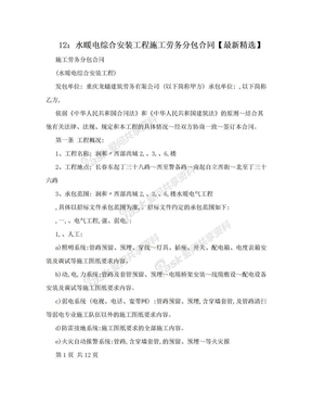 12:水暖电综合安装工程施工劳务分包合同【最新精选】.doc