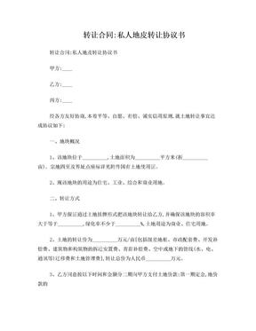 转让合同:私人地皮转让协议书.doc