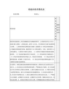 检验科检查整改表.doc