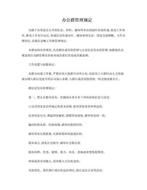 工作群管理规定0905.doc