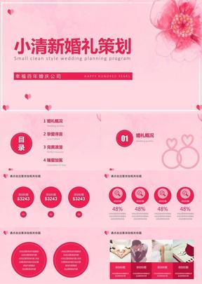 粉色小清新婚礼策划PPT模板