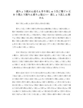 中国姓氏日语读法.doc