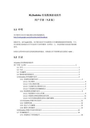 KLSudoku用户手册.doc