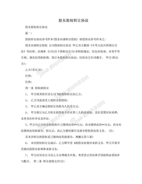 股东股权转让协议.doc