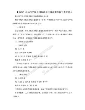 【精品】桂林医学院启用临桂新校区前期准备工作方案4.doc