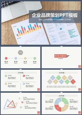 企业品牌策划PPT模板