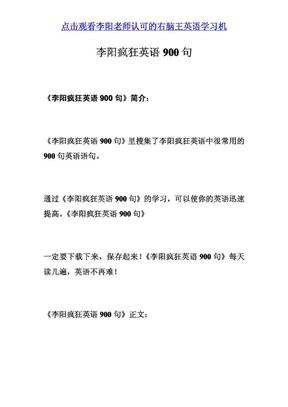 李阳疯狂英语900句.pdf