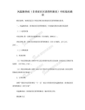 风温肺热病(非重症社区获得性肺炎)中医临床路径及表单.doc