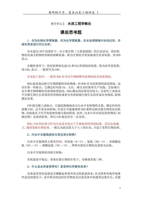水质工程学 课后练习题.pdf