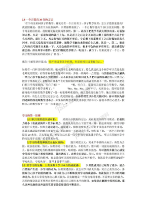 学习方法.doc