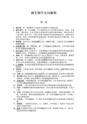 天津科技大学804微生物学名词解释.doc