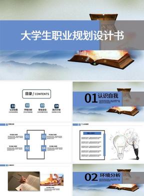 职业就业规划PPT模板.pptx