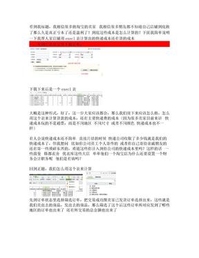 做淘宝店如何用execl表计算利润成本.doc