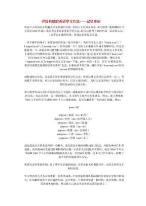 新东方王强+寻找有效的英语学习方法.doc