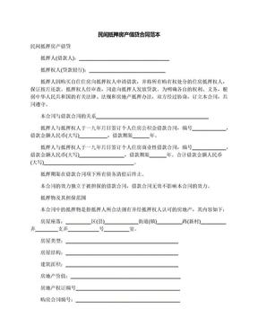 民间抵押房产借贷合同范本.docx