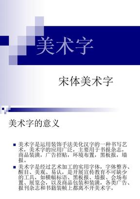 宋体美术字.ppt