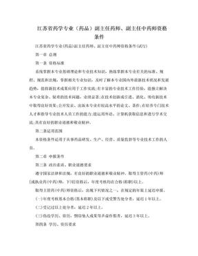 江苏省药学专业(药品)副主任药师、副主任中药师资格条件.doc