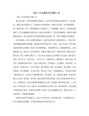《张三丰太极丹经注解》序.doc