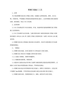 塑钢门窗施工工艺.doc