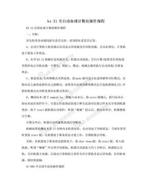 kx-21全自动血球计数仪操作规程.doc