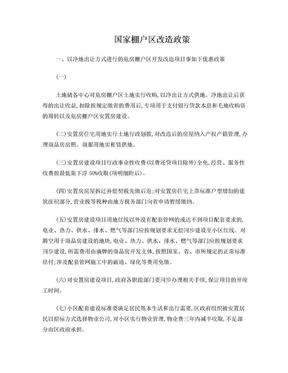 国家棚户区改造政策.doc