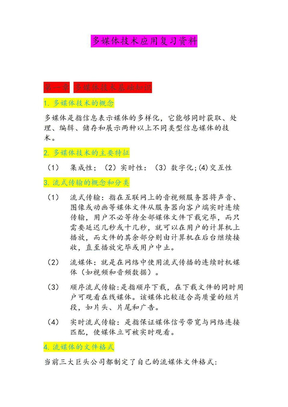 多媒体技术复习资料.doc
