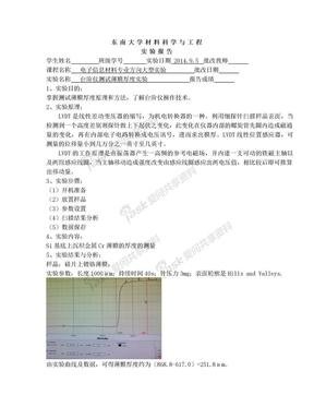 台阶仪测试薄膜厚度实验.doc