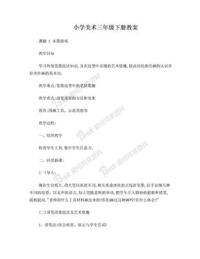 人教版小学三年级下册美术教案全册.doc