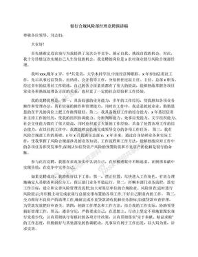 银行合规风险部经理竞聘演讲稿.docx