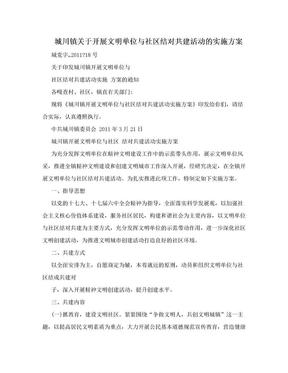 城川镇关于开展文明单位与社区结对共建活动的实施方案.doc