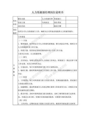 人力资源经理岗位说明书.doc